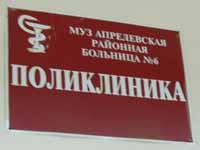 Телефоны районных поликлиник москвы