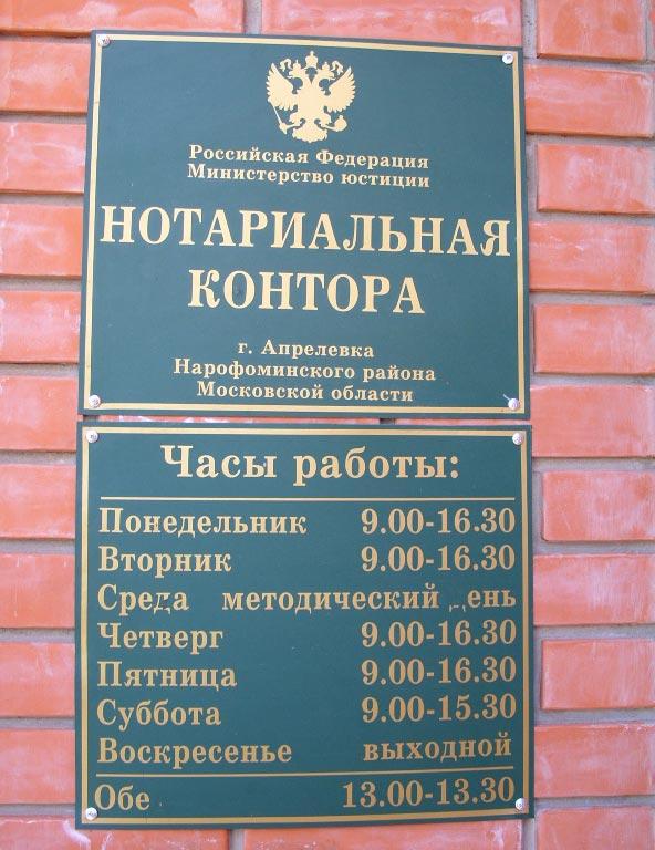 нежно, нотариусы г видное московской обл Способы